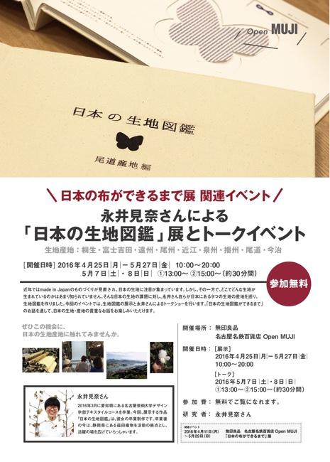 永井見奈さんによる日本の布図鑑展とトークイベント B5チラシ