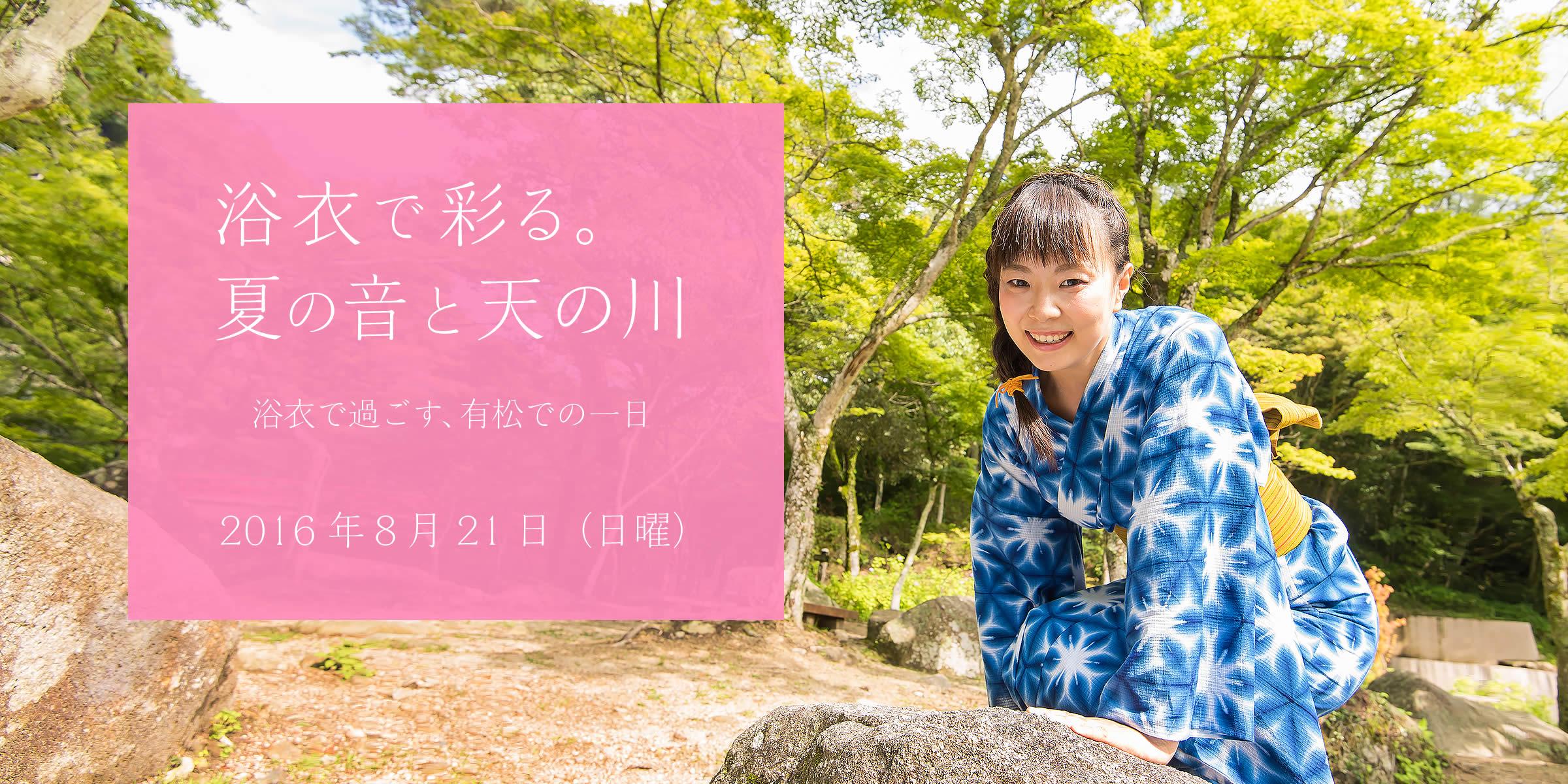 natsu-no-ne-2016-photo-01