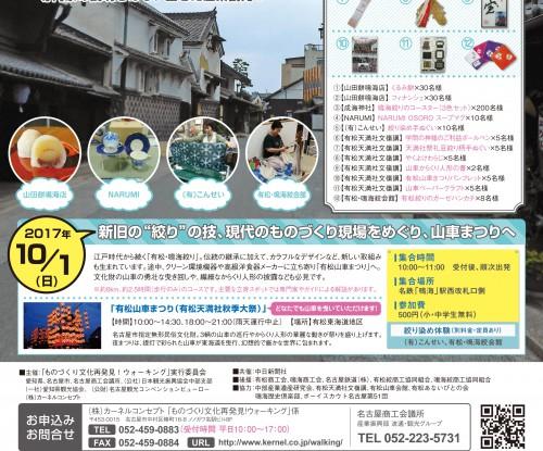 2017有松鳴海_表面(外側)